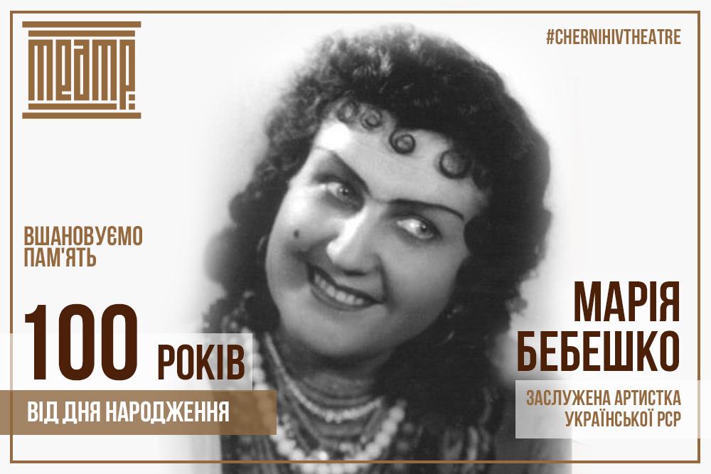 Марія Бебешко