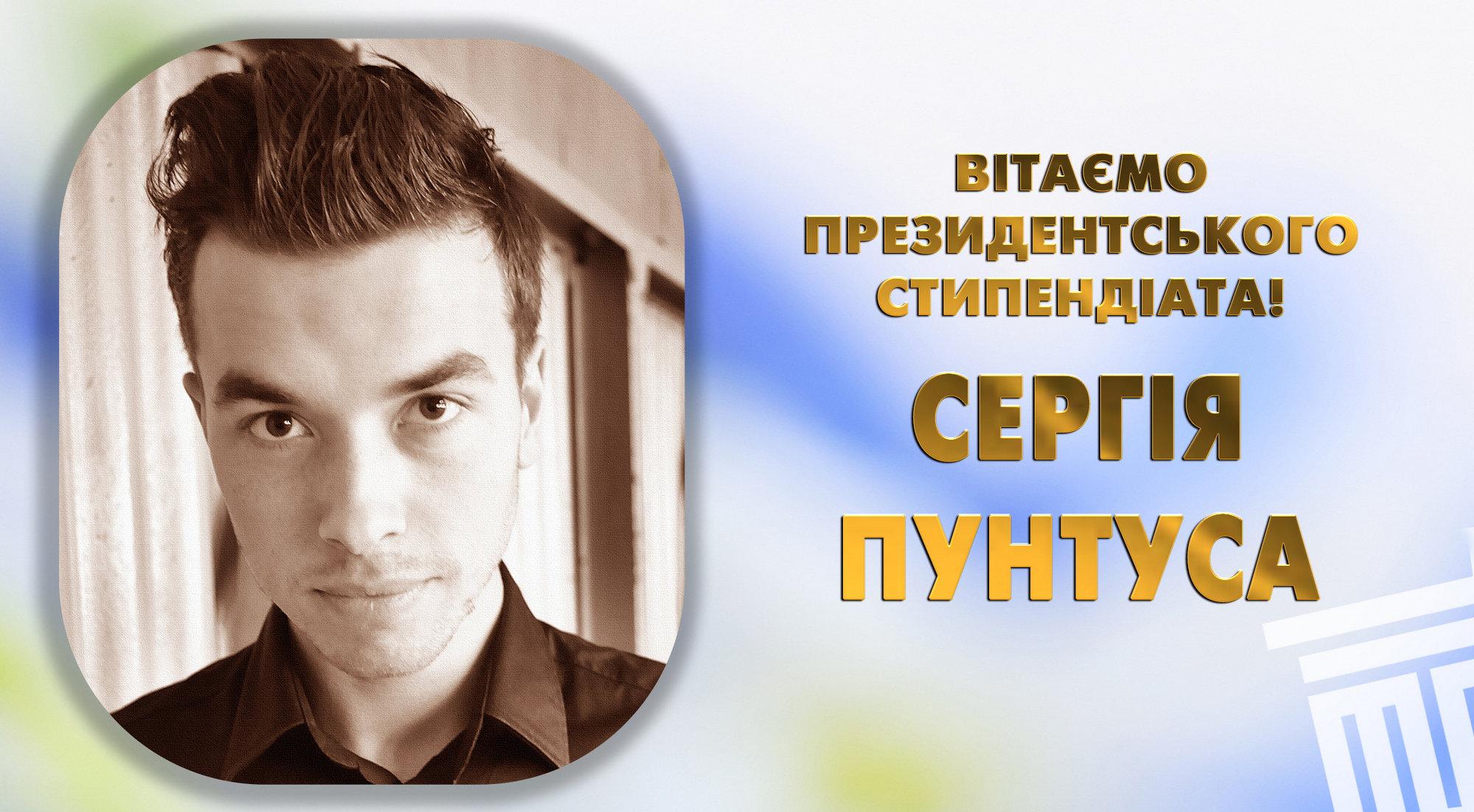 Сергій Пунтус