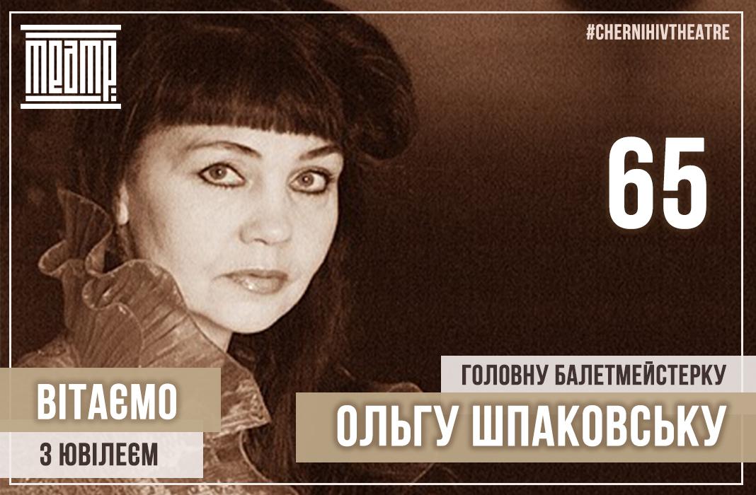 Ольга Шпаковська