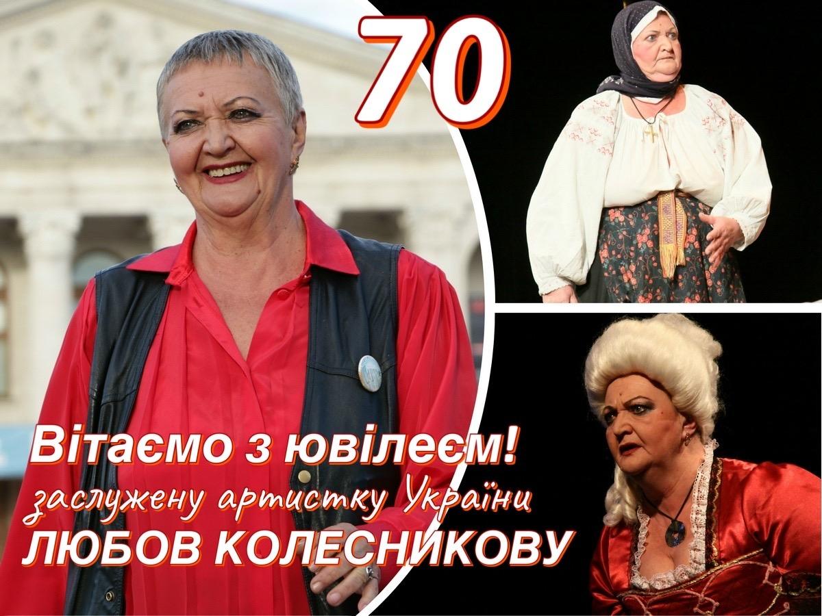 засл. артистка України Любов Колесникова