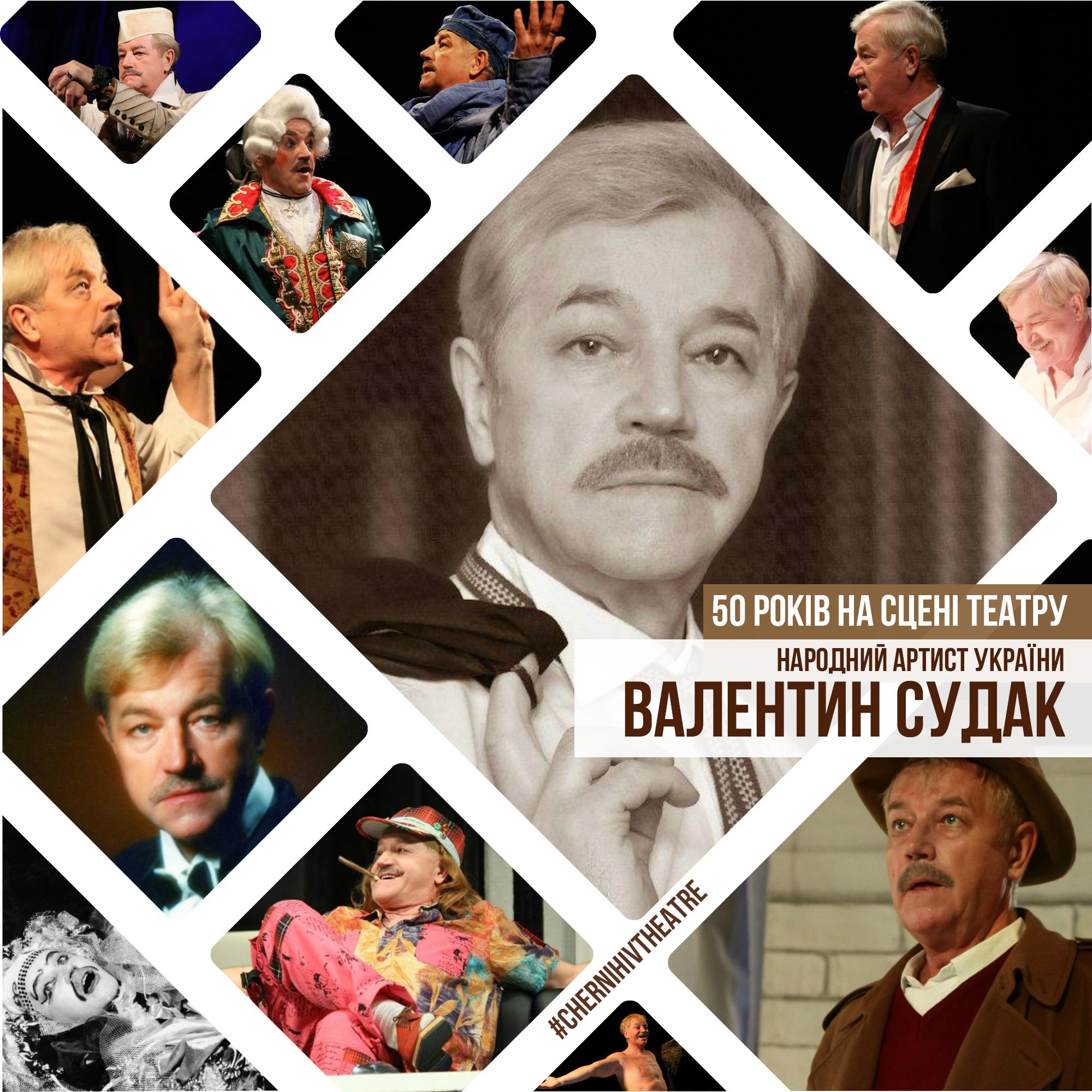Валентин Судак