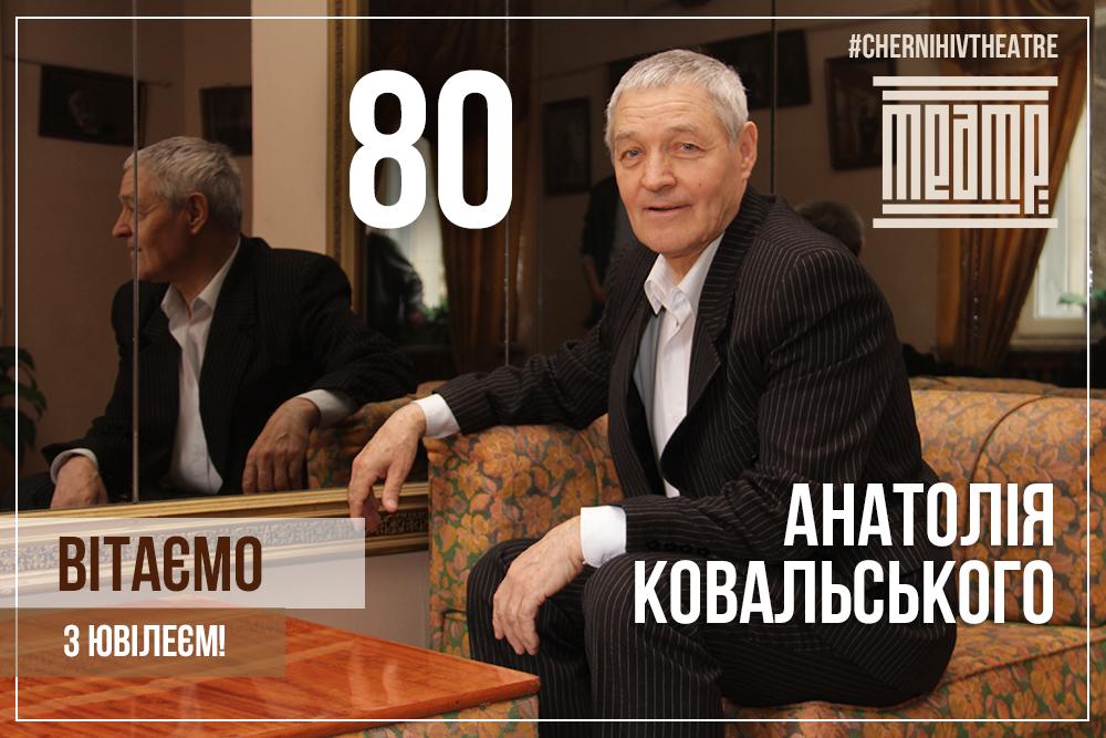 Вітаємо з ювілеємветерана сцени Ковальського Анатолія Петровича