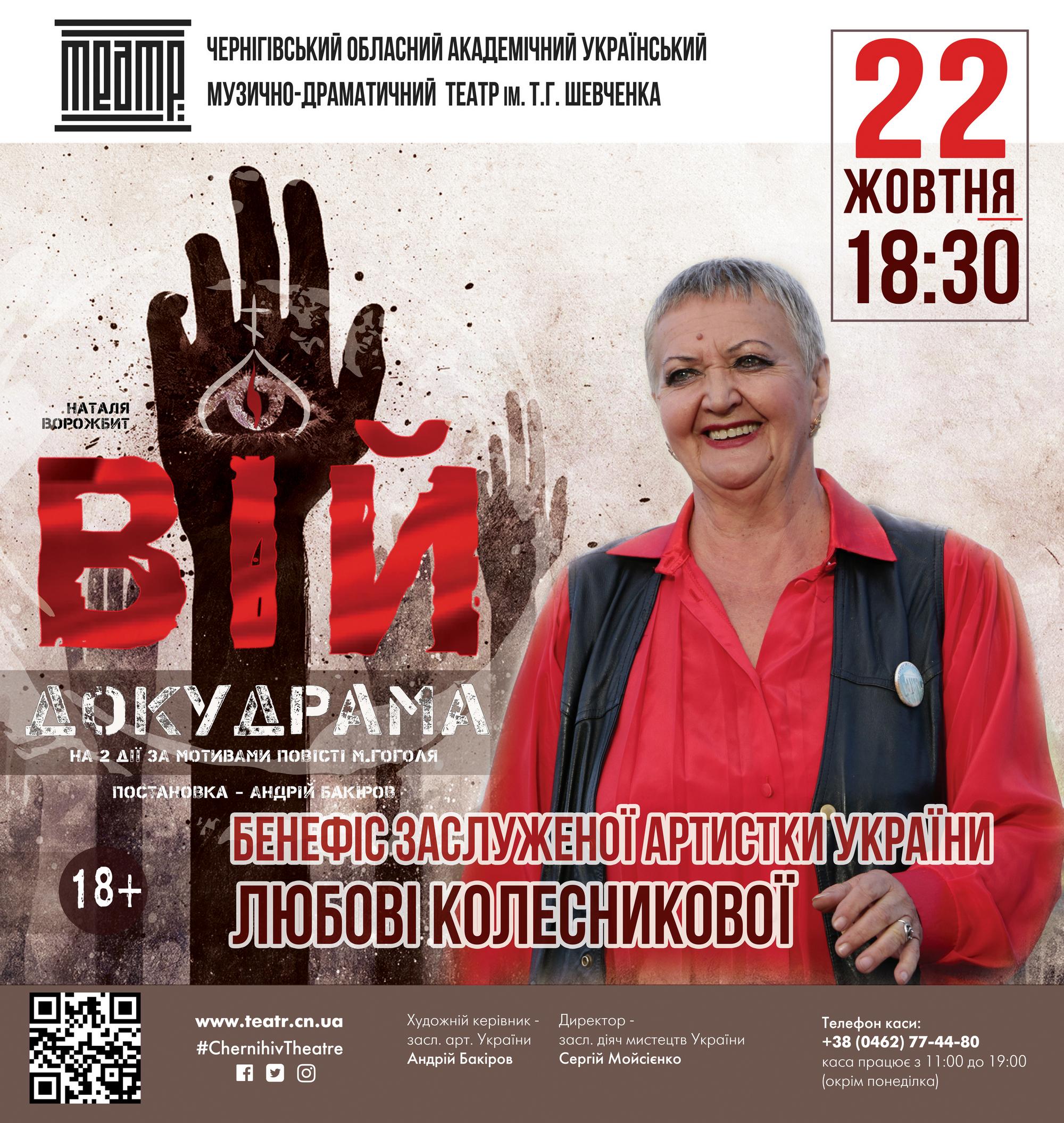 #Вій - Запрошує Любов Колесникова